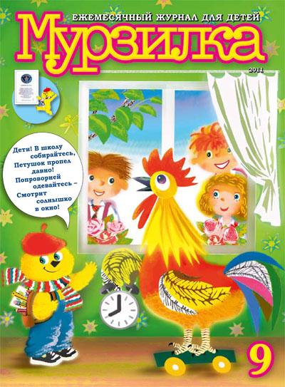 картинки детских журналов